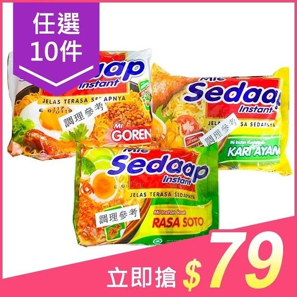 【任10件$79】印尼 Mie Sedaap 速食麵(1包) 原味/咖哩雞/酸辣/辣味/特別咖哩雞湯【小三美日】