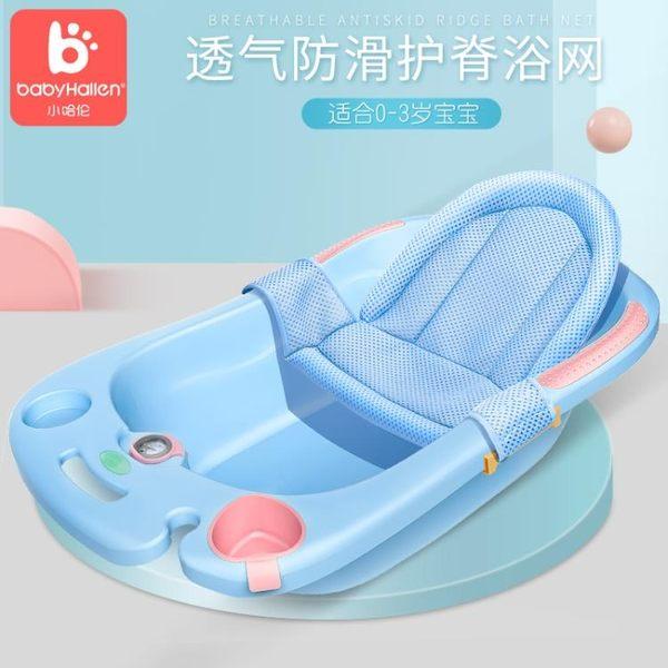 洗澡椅 小哈倫嬰兒洗澡架浴網通用防滑寶寶浴盆支架新生兒洗澡盆網兜浴架igo 雲雨尚品