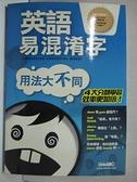 【書寶二手書T1/語言學習_HOW】英語易混淆字2-用法大不同_希伯崙