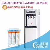 [淨園] HM1687 立地型/直立式冰溫熱三溫飲水機(搭贈超值$9800新型五道快拆RO逆滲透純水機)