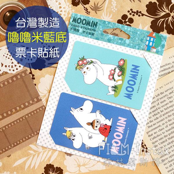 【 嚕嚕米 藍底 票卡貼紙 】Moomin 悠遊卡貼 HLY-1083 菲林因斯特