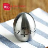 展藝廚房定時提醒器機械式 不銹鋼蛋形計時器倒計時新手烘焙工具【onecity】
