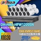 大華 監視器 套餐 DHI-XVR5116HE 16路主機+DH-HAC-HFW1220SN 200萬畫素 攝影機*11