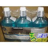 [COSCO代購] 無法超取 KIRKLAND 漱口水 勁涼薄荷配方 1.5公升*3瓶入_C599899
