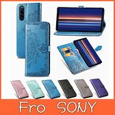 SONY Xperia5 Xperia1 Xperia10 Xperia10+ 曼陀羅皮套 手機皮套 掀蓋式 壓紋 插卡 支架 磁扣 可掛繩 保護套