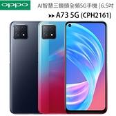 OPPO A73 5G (CPH2161) (8G/128G) AI智慧三鏡頭全頻5G手機