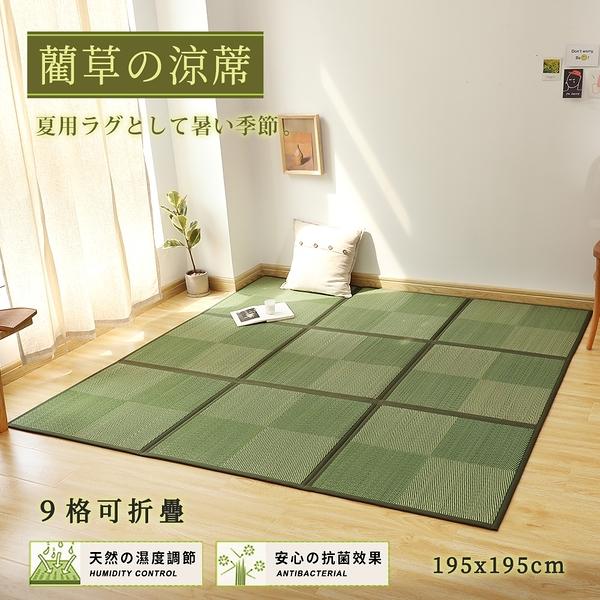 BELLE VIE 日式和風【九宮格 - 天然藺草可折疊透氣涼蓆】涼墊 / 和室墊 / 客廳墊 / 露營可用
