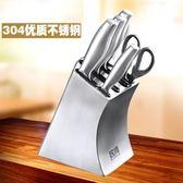 置刀架 刀座刀架刀具收納盒廚房用品304不銹鋼置物架廚具架插放菜刀盒子 米蘭街頭