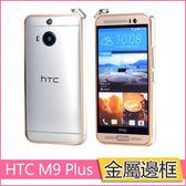 航空鋁合金 HTC ONE M9 PLUS 金屬邊框+掛繩 m9+ 鎖螺絲 超薄 手機邊框 圓弧邊金屬邊框