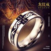 龍紋戒指男士食指環鈦鋼霸氣復古情侶對戒日韓時尚個性單身尾戒女