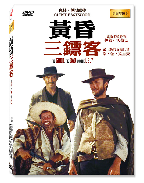 新動國際【黃昏三鏢客】The Good,the bad and the ugly 高畫質DVD