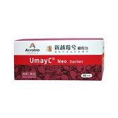 UmayC Neo 新越莓兮 細粉包 30包【瑞昌藥局】010974