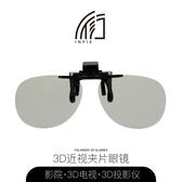 夾片偏光3D眼鏡近視3d眼鏡影院專用