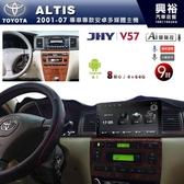 【JHY】2001~07年TOYOTA ALTIS專用 9吋螢幕 V57系列安卓機 *8核心4+64G