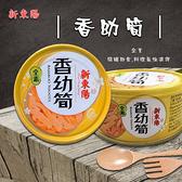 【新東陽】香幼筍(150g/罐)*3罐 【合迷雅好物超級商城】