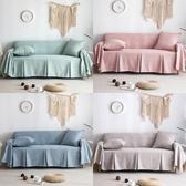 北歐純色沙發蓋布全蓋網紅ins棉麻雙人沙發布單沙發套罩沙發巾