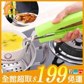 ✤宜家✤多功能不銹鋼夾盤器 取碗夾 提盤器 防燙防滑夾
