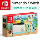 Switch 任天堂 動森主機 電力加強版 (台灣公司貨) + 1片遊戲 + 防撞包 + 貼 [全新現貨]