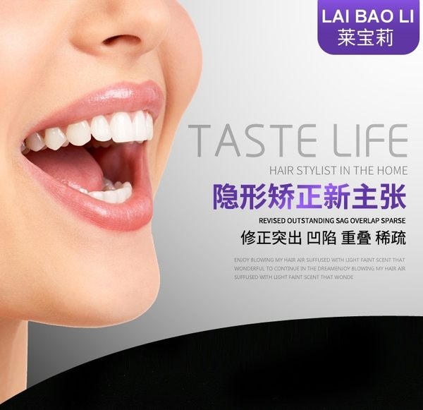 牙齒矯正器運動護齒隱形牙套止鼾器整牙夜間磨牙防磨牙
