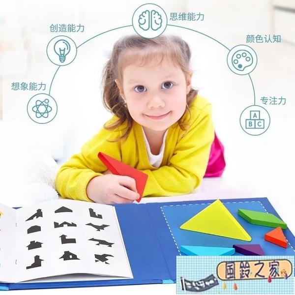 木質兒童磁性七巧板智力拼圖幼稚園小學生用教具益智玩具【風鈴之家】