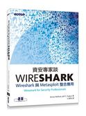 資安專家談Wireshark:Wireshark與Metasploit整合應用