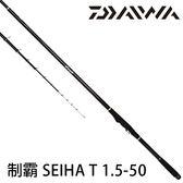 漁拓釣具 DAIWA 制霸 T 1.5-50 (磯釣竿)
