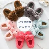 售完即止-兒童棉拖鞋冬季家居室內包跟保暖防滑寶寶1-3歲可愛棉鞋11-20(庫存清出T)