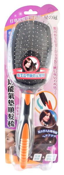 星之冠 日本專業級雙功能氣墊順髮梳(附髮夾) 1入