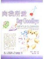 二手書博民逛書店 《向我所愛Say Goodbye》 R2Y ISBN:957304417X