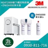 3M HEAT2000櫥下型高效能熱飲機+DWS6000淨水器【懇請給小弟我一個服務的機會】【LINE ID:0930-811-716】