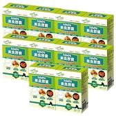 NMN素食膠囊(30粒X10盒)【湧鵬生技】