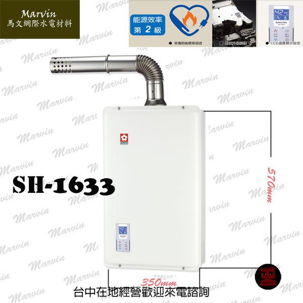 櫻花熱水器之老闆不想賺 強制排氣電腦恆溫熱水器 SH-1633 16L一對二熱水器  數量有限