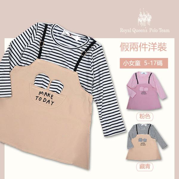 假兩件式條紋拼接洋裝 2色 [10621] RQ POLO 小女童 秋冬童裝 5-17碼 現貨