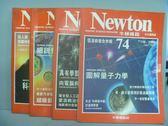 【書寶二手書T8/雜誌期刊_RHE】牛頓_71~80期間_共4本合售_圖解量子力學等