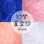 【新年鉅惠】月亮星網紗少女心背景布網紅直播拍照背景