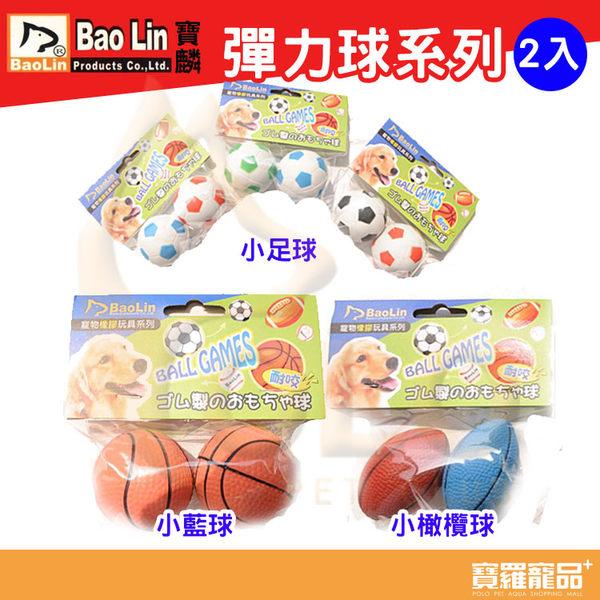 彈力球(小籃球)2入【寶羅寵品】