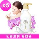 【愛戀花草】山羊奶 蘭花回春滋潤身體乳 (500ML / 五瓶組)