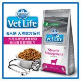 【法米納】處方-犬用泌尿道磷酸銨鎂結石復發管理配方2kg*2包(B311A07)