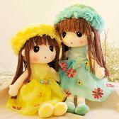 洋娃娃毛絨玩具布娃娃洋娃娃寶寶1-3歲小女孩子4-5-6周歲兒童生日禮物『CR水晶鞋坊』YXS