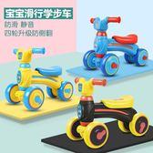 兒童平衡車滑步車無腳踏1-3周歲禮物滑行學步車扭扭車寶寶平衡車 igo 樂活生活館