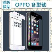OPPO R15 R11S R9s R9 Plus F1s 滿版玻璃貼 玻璃貼 手機保護貼 螢幕保護貼 9H保護貼 黑白邊鋼化膜 AE