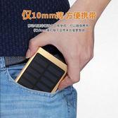 50000M太陽能行動電源20000超薄便攜毫安蘋果8手機通用行動電源專用