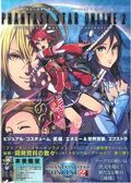 夢幻之星ONLINE 2 EPISODE 4 設定資料集:附特典序號