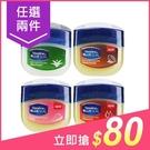 【任2件$80】Vaseline凡士林 潤膚膏(50ml) 款式可選【小三美日】