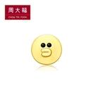 品牌:周大福 系列:LINE FRIENDS 模號:123940 K金重:約0.019兩 *單個販售