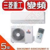 三菱重工【DXK35ZMXT-S/DXC35ZMXT-S】《變頻》+《冷暖》分離式冷氣