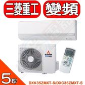 MITSUBISHI三菱【DXK35ZMXT-S/DXC35ZMXT-S】《變頻》+《冷暖》分離式冷氣