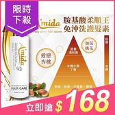 Amida 胺基酸柔順王(330ml)【小三美日】$299
