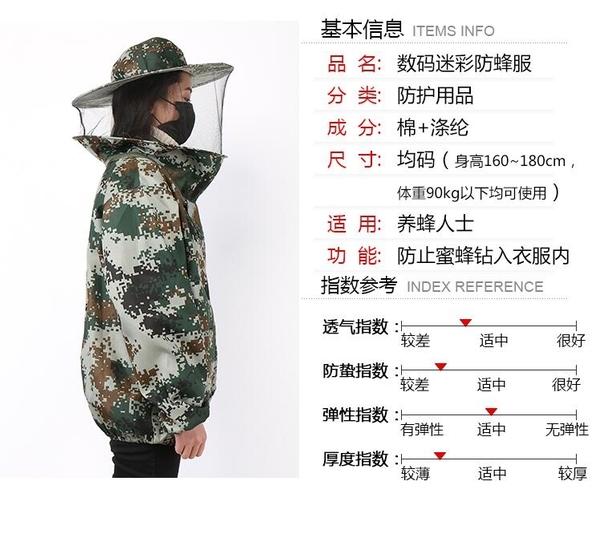 防蜂服養蜜蜂專用全套加厚衣服透氣型防護服養蜂工具防蜂帽防蜂衣 - 風尚3C