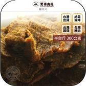 《飛翔無線3C》黑車牌 黑車肉乾 豬肉片 半台斤 300公克 1包◉台灣製造◉台灣豬